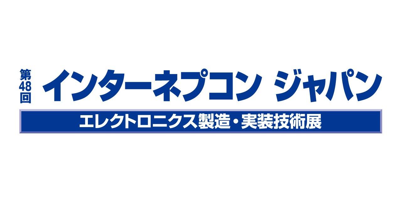 「第48回インターネプコンジャパン」に出展いたします